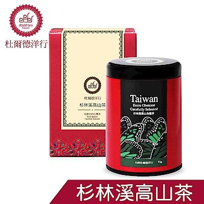 【DODD Tea 杜爾德】】精選『杉林溪』高山烏龍茶-2兩(75g)