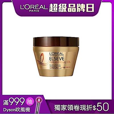 (品牌日下殺<b>5</b>折)巴黎萊雅 金緻護髮精油髮膜250g