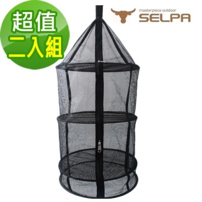 韓國SELPA 四層多功能圓型曬物籃 曬碗 曬衣 戶外 露營 兩入組