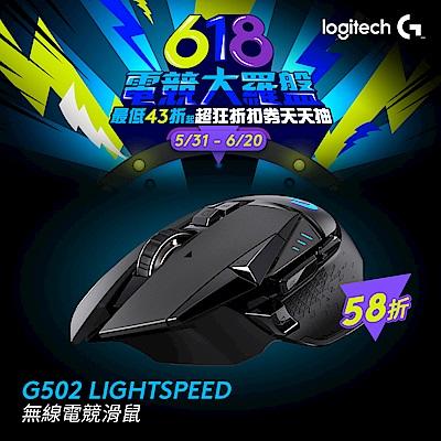 羅技 G502 LIGHTSPEED 高效能無線電競滑鼠