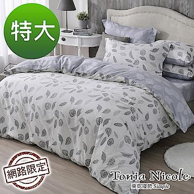 Tonia Nicole東妮寢飾 月夜葉暉100%精梳棉兩用被床包組(特大)