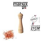 法國Marlux JAVA系列-海鹽研磨罐21cm(原木色)