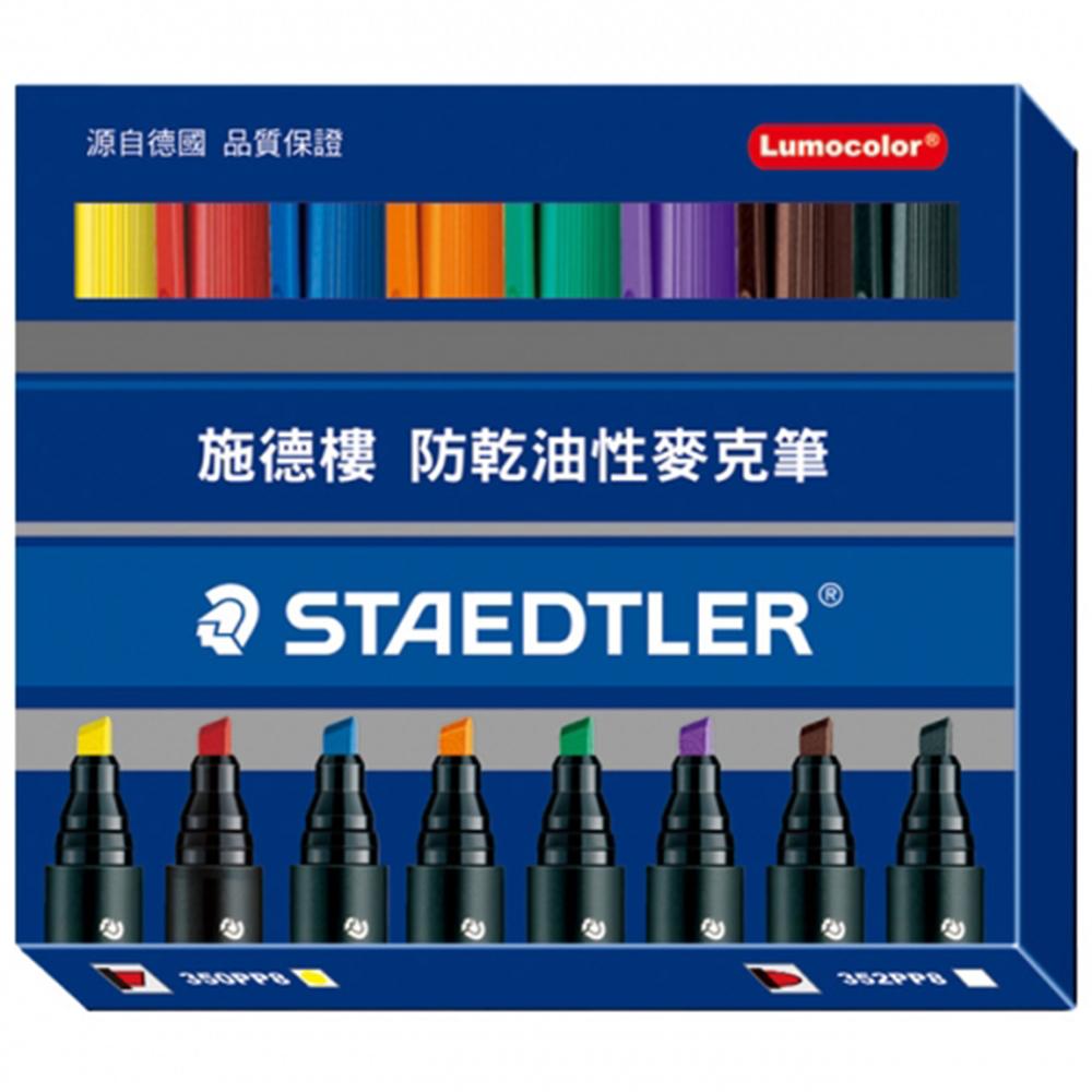STAEDTLER MS350PP8 防乾油性斜頭麥克筆8色組