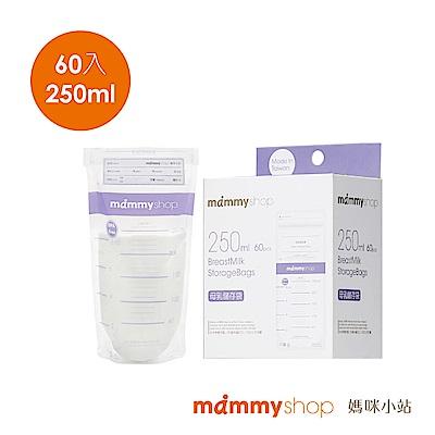 【媽咪小站】母乳儲存袋250ml-60入/盒