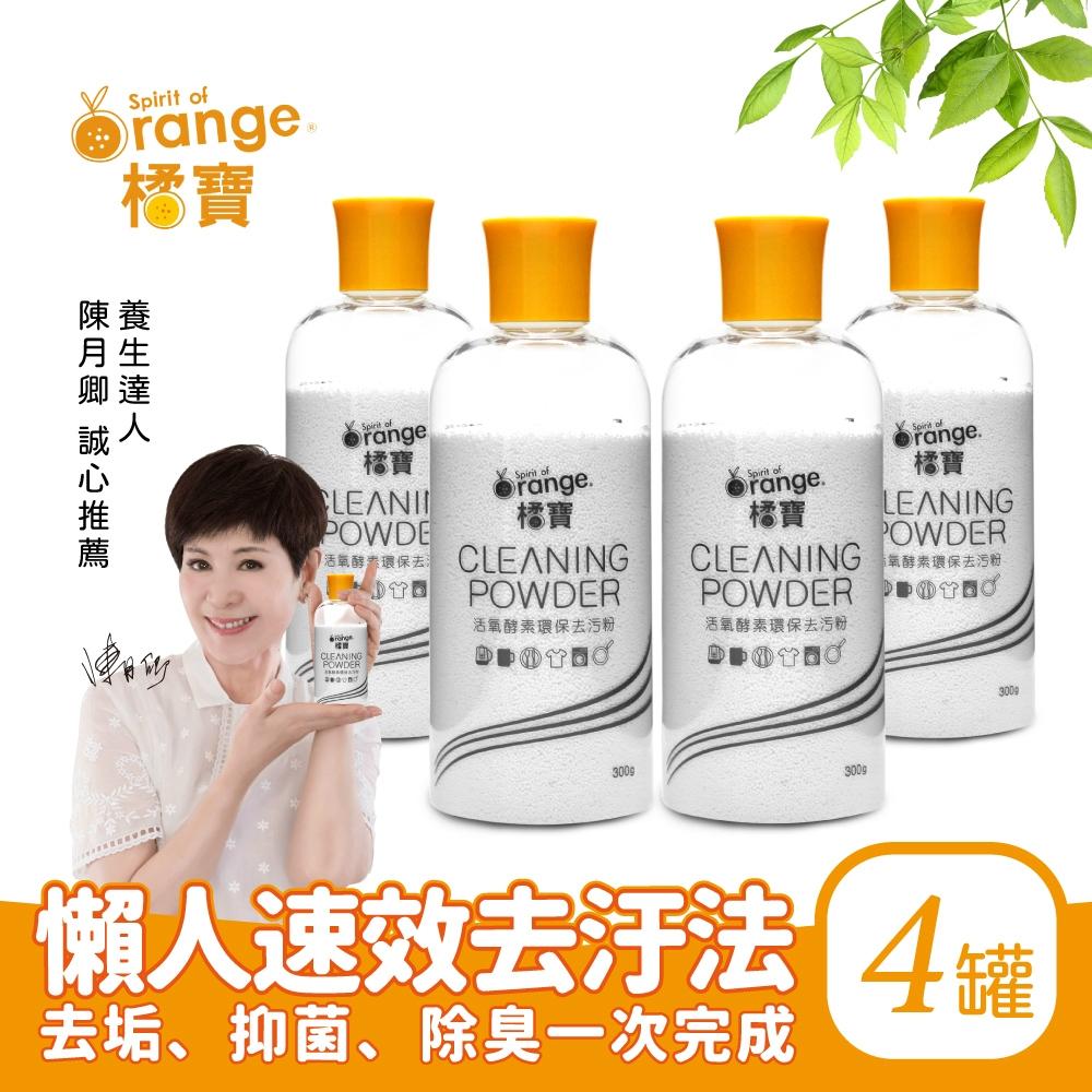 橘寶活氧酵素環保去污粉300g-盒裝4罐-陳月卿推薦-台灣官方公司貨