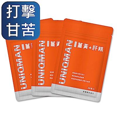 UNIQMAN 薑黃+肝精 膠囊 (30粒/袋)3袋組