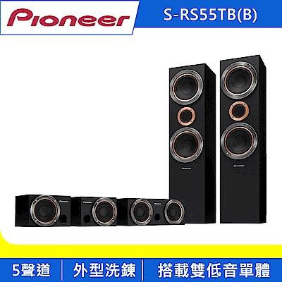 Pioneer先鋒5 聲道揚聲器系統 S-RS55TB(B)