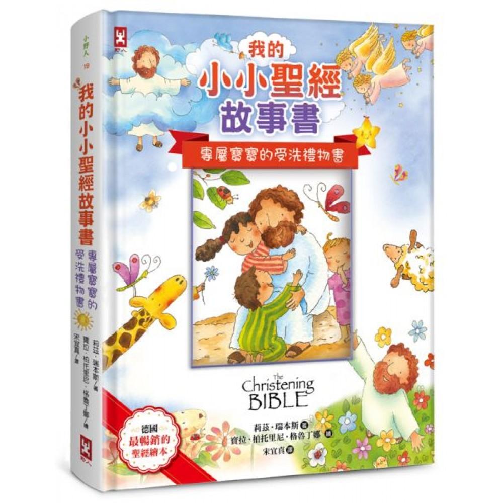 我的小小聖經故事書【專屬寶寶的受洗禮物書,可貼封面......