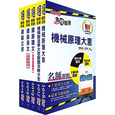 108年鐵路特考佐級(機械工程)套書(贈題庫網帳號、雲端課程)