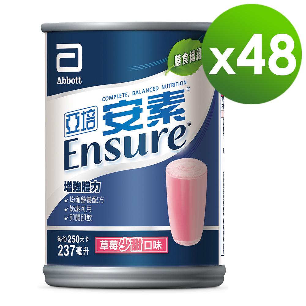 亞培 安素草莓少甜口味(237ml x24入)x2箱