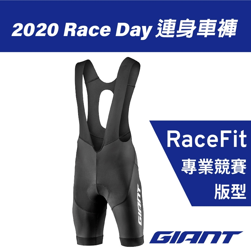 GIANT 2020 RACE DAY 連身車褲 product image 1