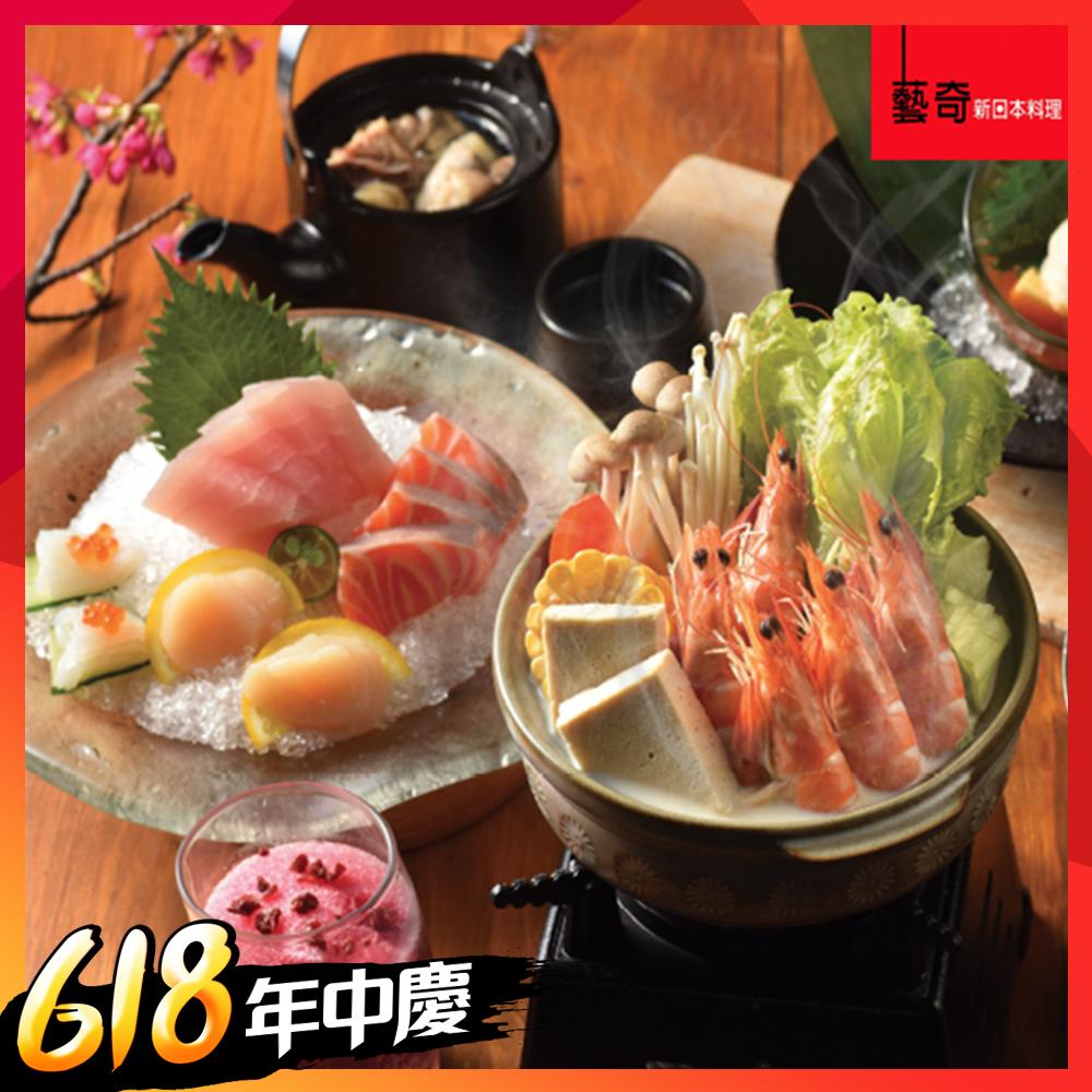 (王品集團)藝奇ikki新日本料理套餐券2張