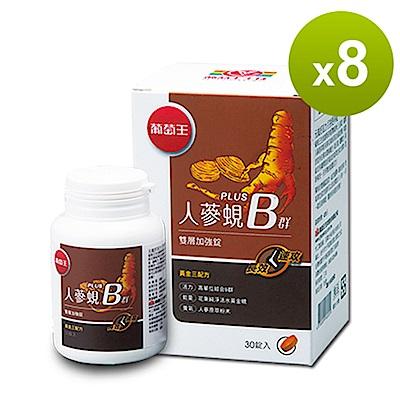 【葡萄王】人蔘蜆B群30粒X8盒 (300倍高濃度B群 活力滿分)
