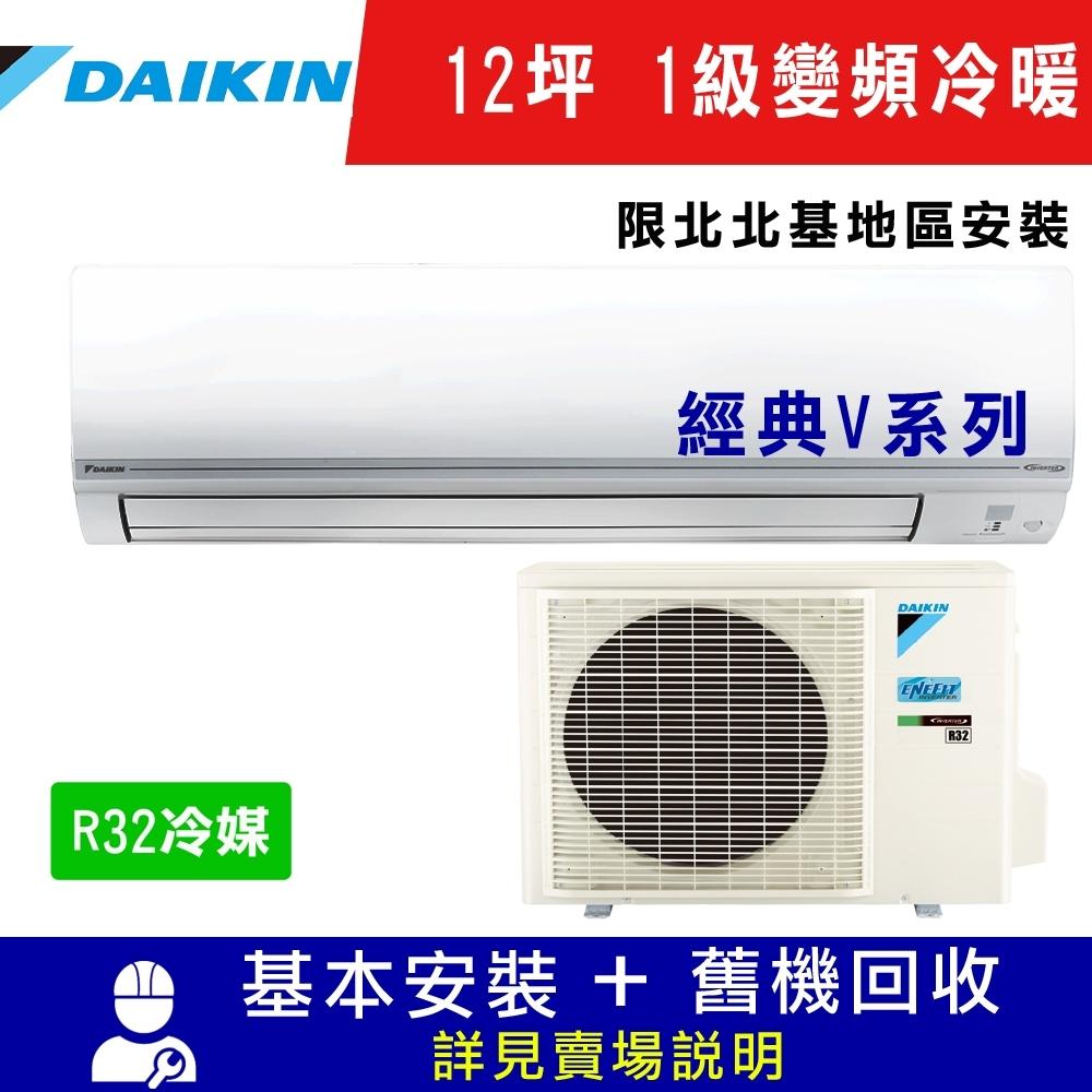 DAIKIN大金 12坪 1級變頻冷暖氣 RHF71VVLT/FTHF71VVLT 經典V系列 限北北基地區安裝