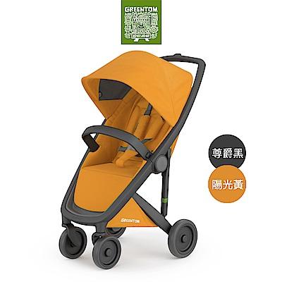 荷蘭 Greentom Classic經典款嬰兒推車(尊爵黑+陽光黃)
