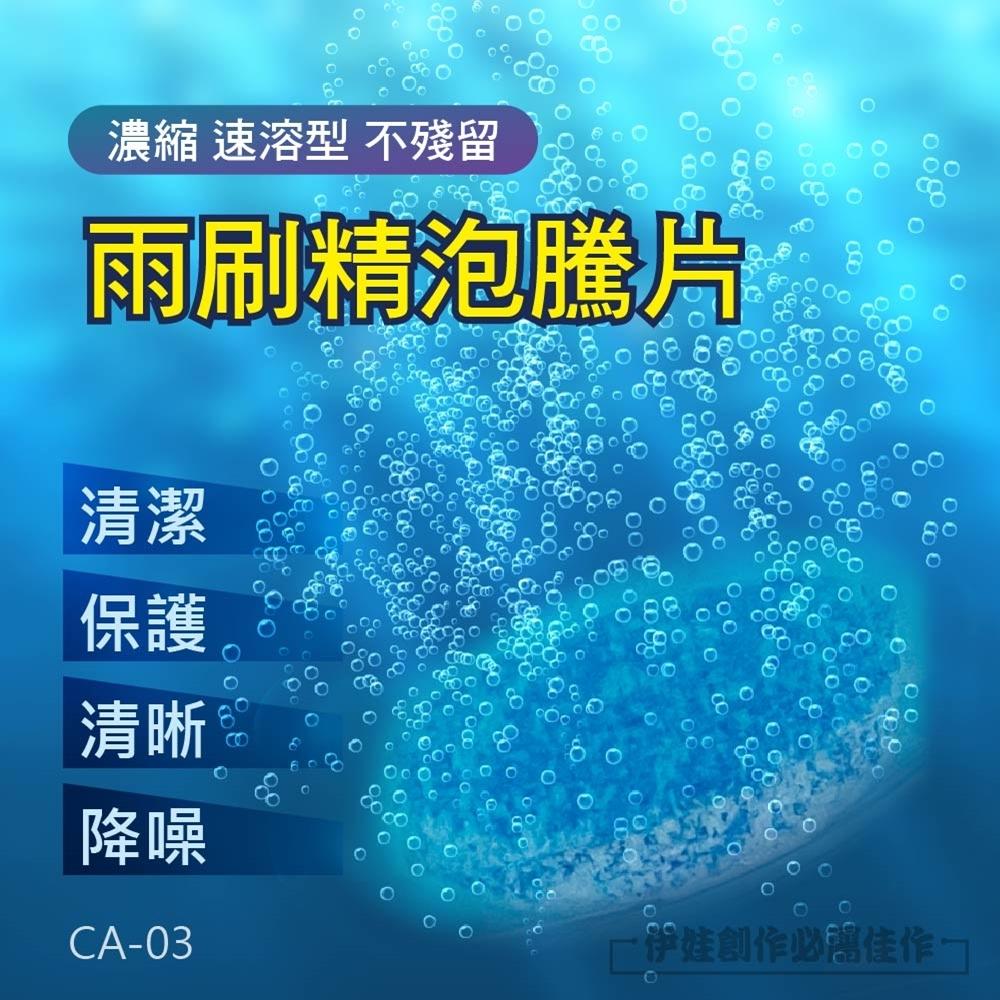 (1盒10入)雨刷精濃縮錠【CA-03】雨刷精 泡騰片 車用 玻璃清洗 超濃縮 汽車用品 一錠搞定 除水垢