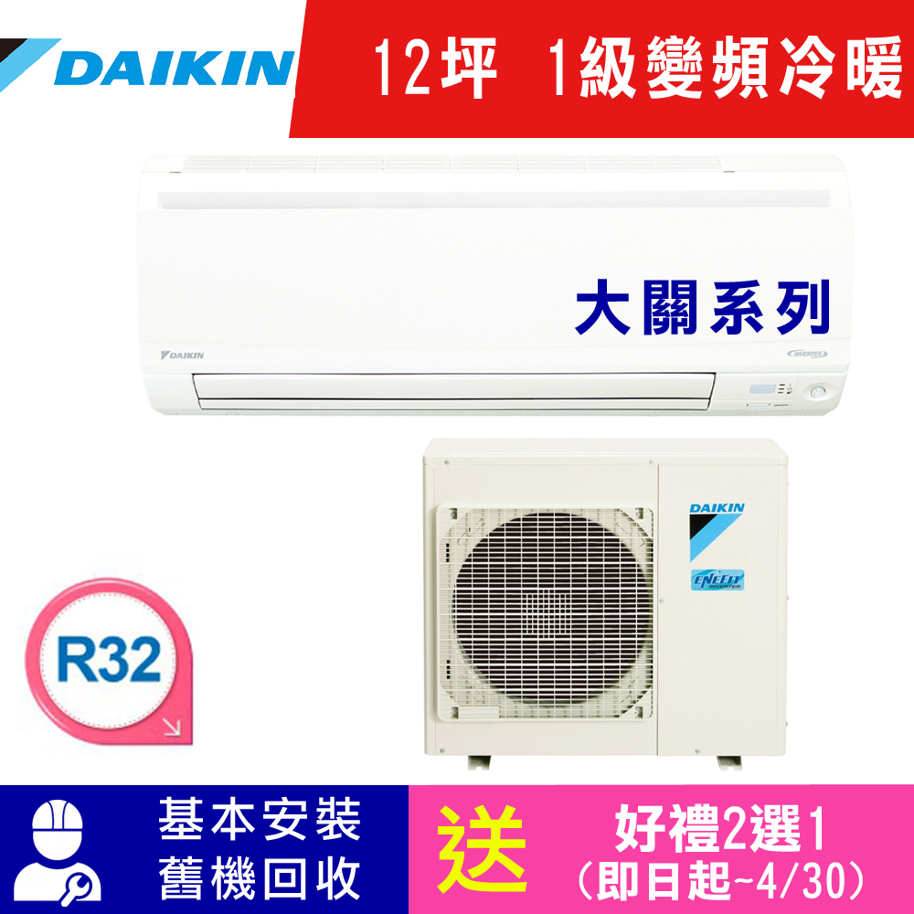 DAIKIN大金 12坪 1級變頻冷暖冷氣 RXV71SVLT/FTXV71SVLT 大關系列