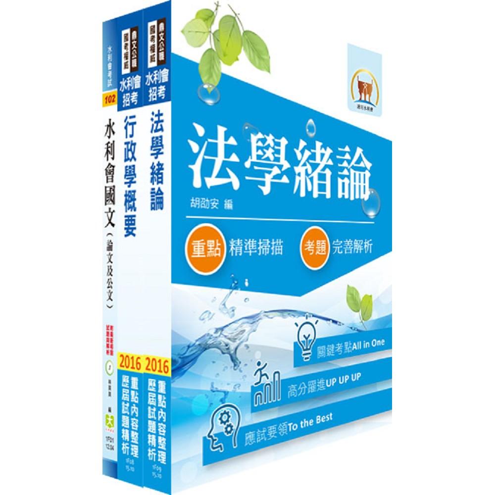 水利署治水計畫契約人員(一般行政)套書(贈題庫網帳號、雲端課程)