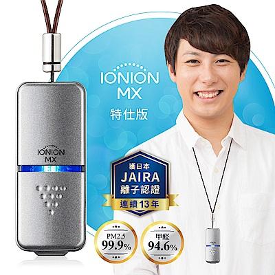 IONION MX 升級款 超輕量隨身空氣清淨機 星曜灰