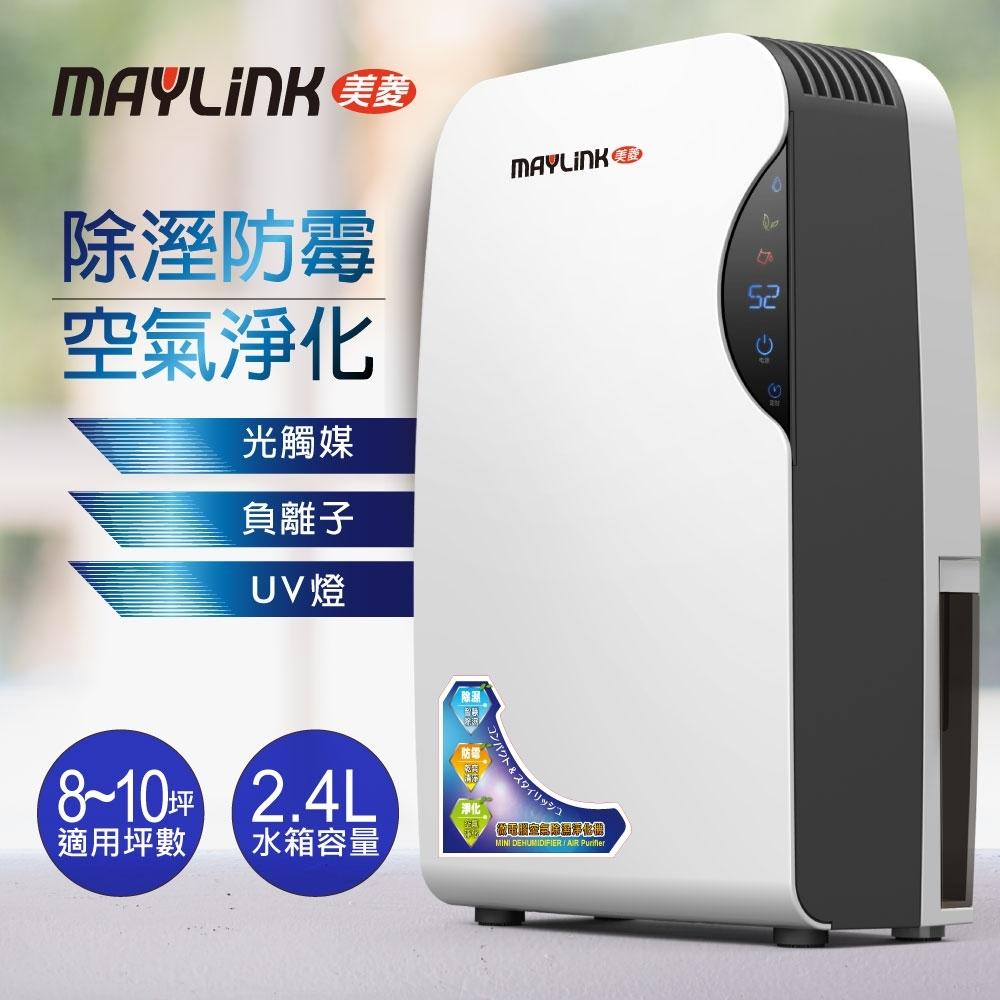 MAYLINK美菱 智慧型光觸媒空氣清淨除溼兩用機/除溼機/空氣淨化機(LD-035GM)