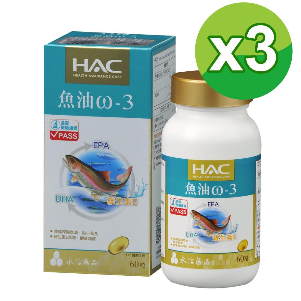 【永信HAC】 魚油ω-3軟膠囊(60粒)3瓶組