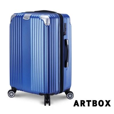 【ARTBOX】璀璨之城 26吋防爆拉鍊編織紋可加大行李箱(寶藍色)