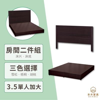 【本木】羅賓 簡約床片房間二件組-單大3.5尺 床片+床底