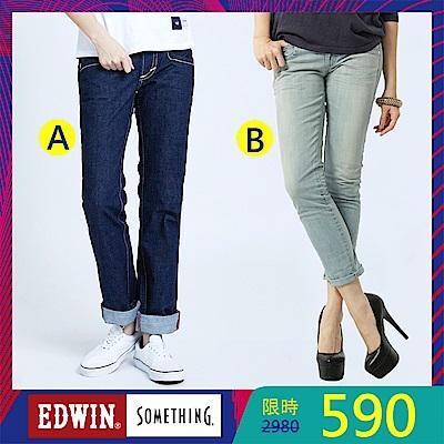 [時時樂限定]  EDWINxSOMETHING 女款牛仔褲(五款)