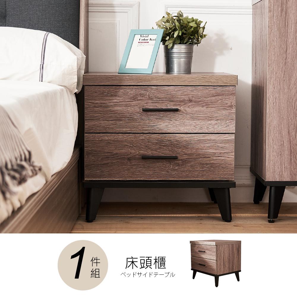 時尚屋 克里斯木心板1.7尺床頭櫃 寬51.5x深40.2x高50.5cm