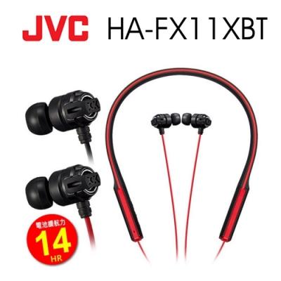 JVC HA-FX11XBT 藍芽無線 耳道式耳機 2色 可選