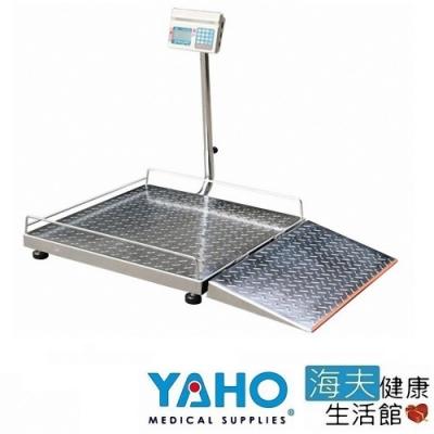 海夫健康生活館  耀宏 不鏽鋼加寬型輪椅磅秤  YH120