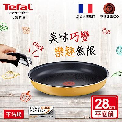Tefal法國特福 巧變精靈系列28CM不沾平底鍋-檸檬黃(快)