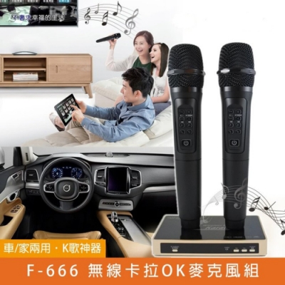 【RainBow】車/家兩用卡拉OK 高頻數位 藍芽麥克風 無線麥克風組 F-666