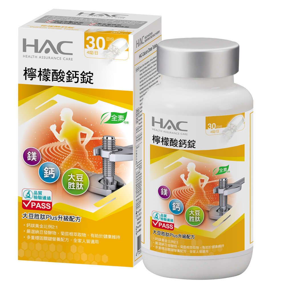HAC 檸檬酸鈣錠(120錠/瓶)