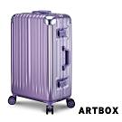【ARTBOX】威尼斯漫遊 26吋 平面凹槽鏡面鋁框行李箱 (女神紫)