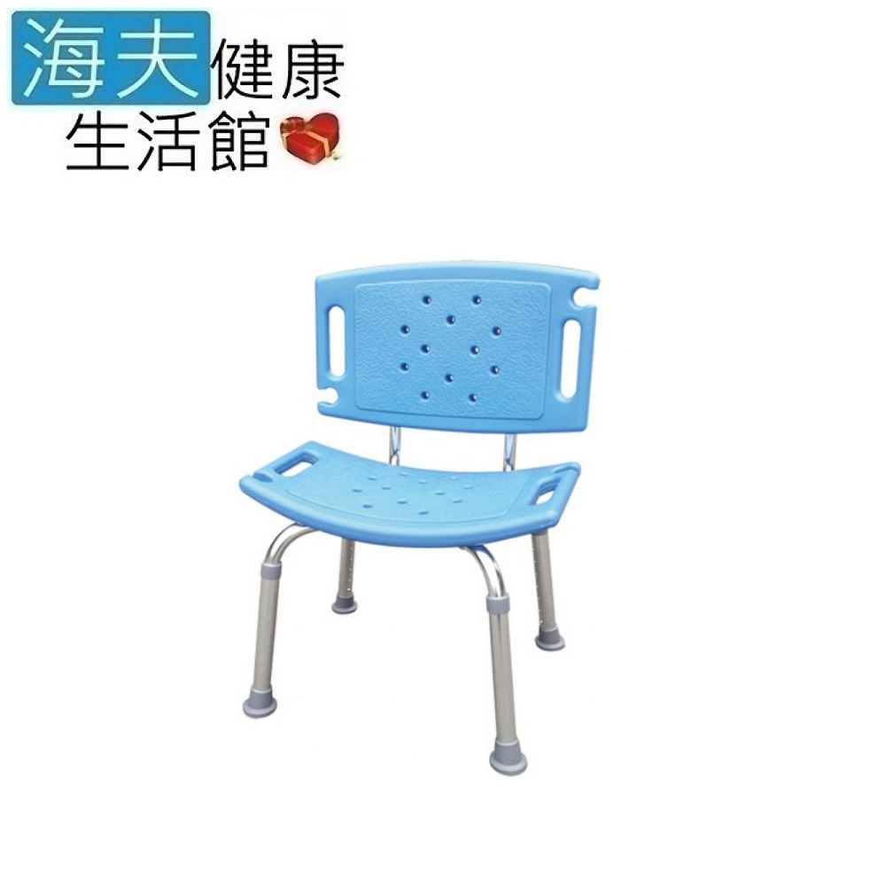 海夫 耀宏 YH122-1 鋁合金靠背 有背洗澡椅