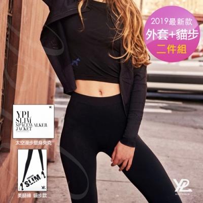 澳洲YPL 2019最新發行太空漫步塑身夾克+第三代微膠囊美腿褲 貓步款