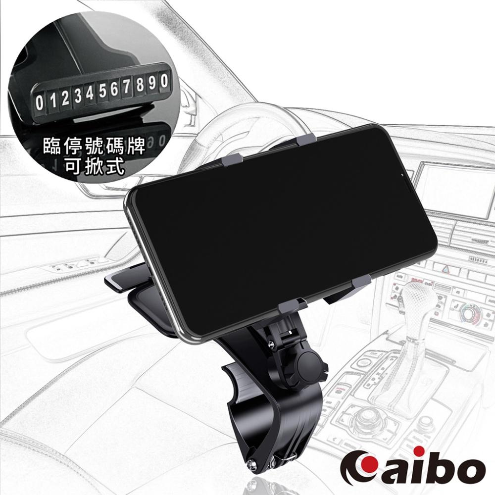 aibo 1200°萬向旋轉 多功能儀表板車架(可掀式臨停號碼牌)