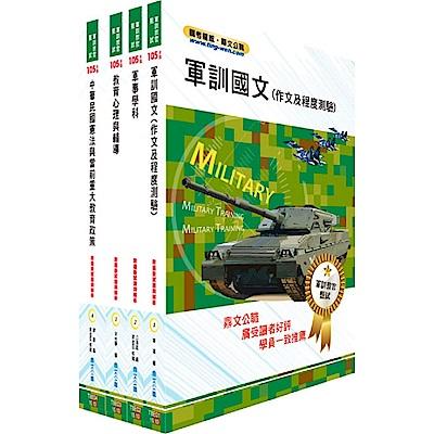 軍訓教官甄試套書(贈題庫網帳號、雲端課程)