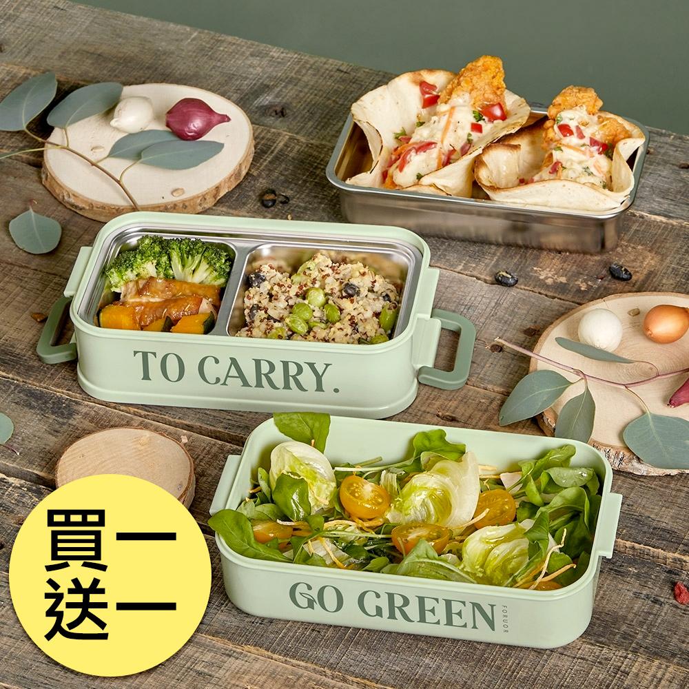 [買一送一 再送餐具組] 法國FORUOR TOGO森沐 #304不銹鋼分隔雙層餐盒1700ml(快)
