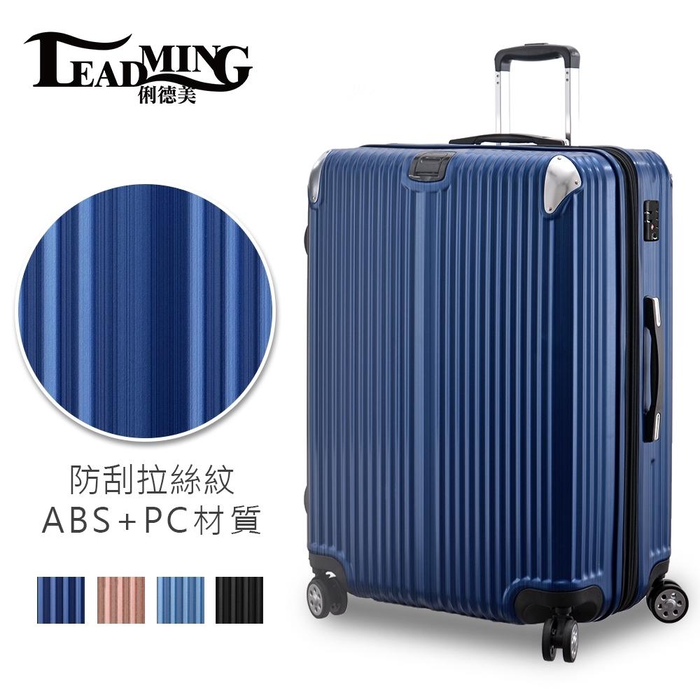【Leadming】澄光拉絲24吋防刮硬殼行李箱III(多色可選)