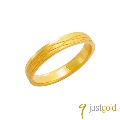 鎮金店Just Gold 情意交織純金系列 黃金戒指(對戒 女戒)