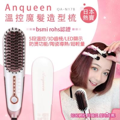 ANQUEEN 溫控帶線魔髮造型梳型號QA-N17B