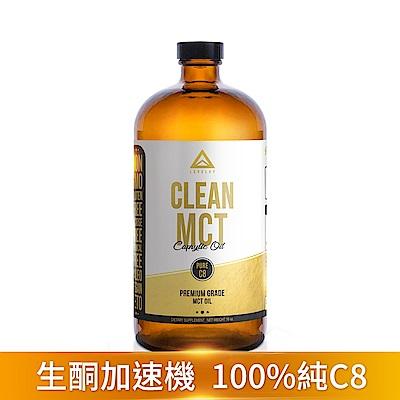 美國LEVELUP 100%純淨C8 MCT中鏈油 純椰子油萃取(473ml/瓶)
