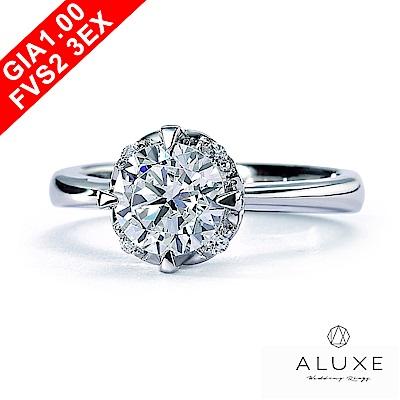ALUXE亞立詩 GIA認證 1克拉F VS2 3EX車工 18K鑽石戒指