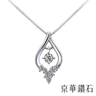 京華鑽石 光采 0.20克拉 18K鑽石項鍊