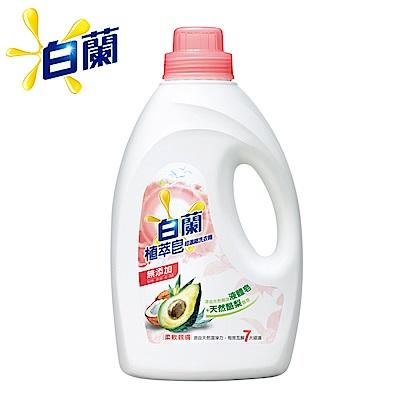 白蘭 植萃皂4入組(2KGx4)
