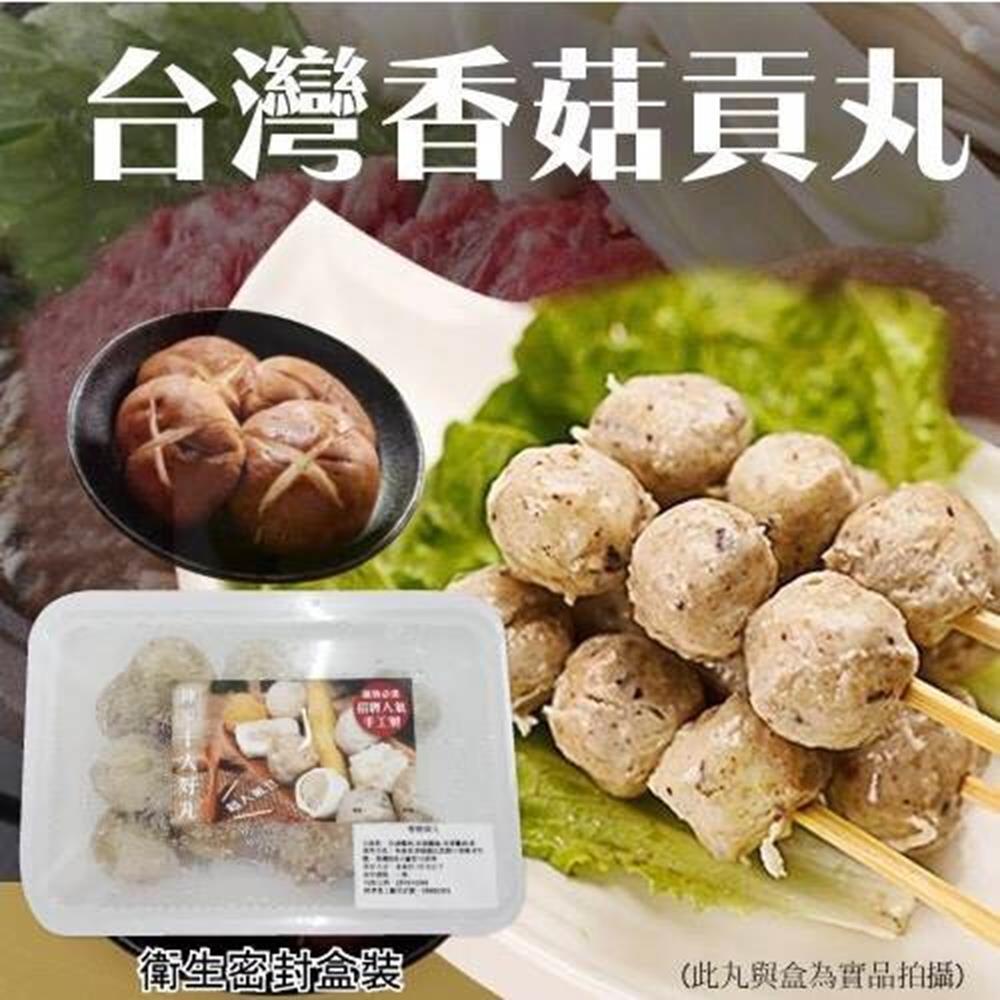 海陸管家-陳家 新竹香菇貢丸 (每包300g±10%/盒/12-14顆)