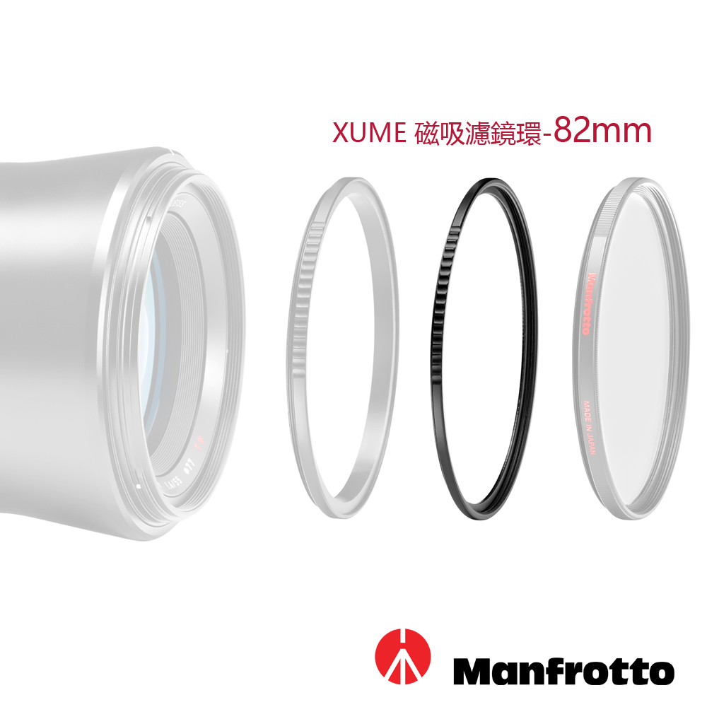 Manfrotto 82mm 濾鏡環(FH) XUME 磁吸環系列