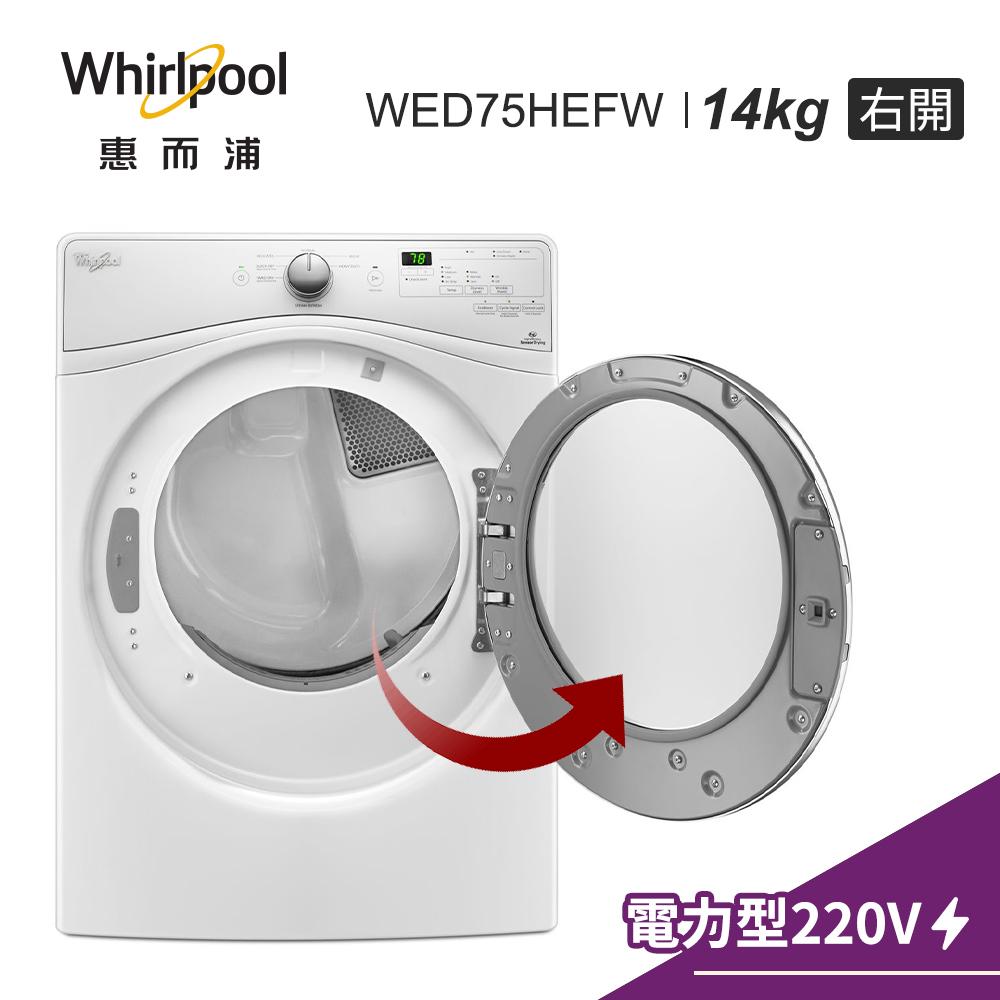 Whirlpool惠而浦 14KG 電力型滾筒乾衣機 WED75HEFW右開 展碁代理